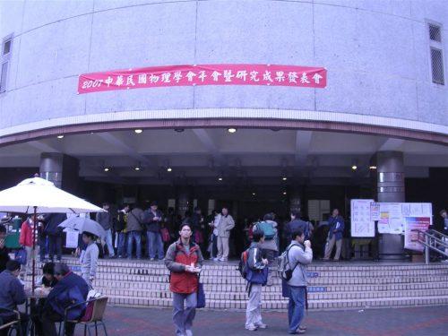 2007物理年會