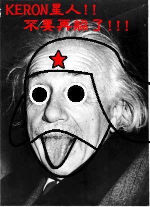 Einstein vs. Keroro