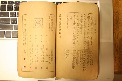 Japanese learning book for Taiwanese Hokkien speakers, 1922