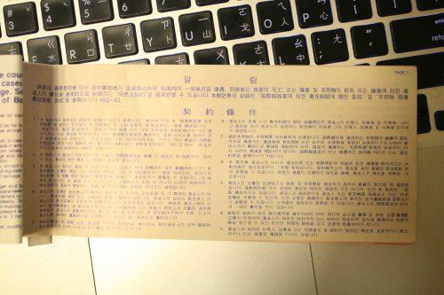 Korean Air Ticket, 1988